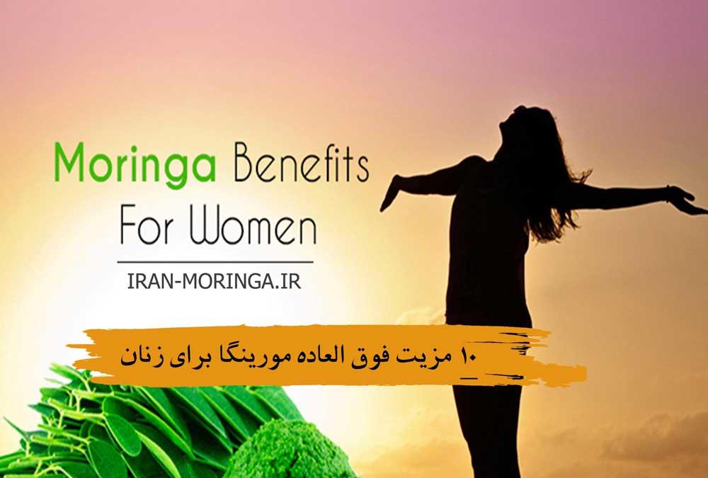 مورینگا برای زنان